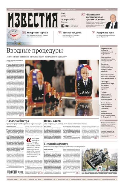 Известия 68-2021