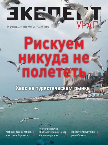 Эксперт Урал 17-19-2021