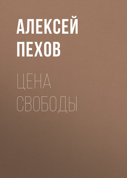 Алексей Пехов. Цена свободы