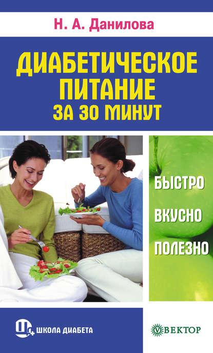 Наталья Данилова Диабетическое питание за 30 минут. Быстро, вкусно, полезно