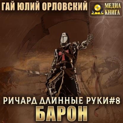 Гай Юлий Орловский Ричард Длинные Руки – барон орловский гай юлий ричард длинные руки