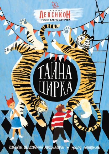 Никита Замеховский-Мегалокарди Тайна Цирка