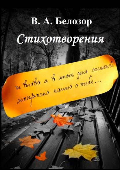 Владислав Александрович Белозор Стихотворения. «Ивновь я вэтот день осенний напрасно помню отебе…»