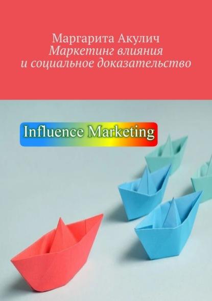 Маркетинг влияния исоциальное доказательство