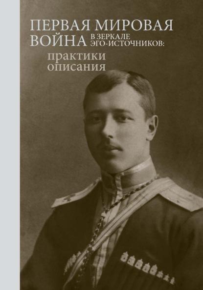 Первая мировая война в зеркале эго-источников. Практики описания