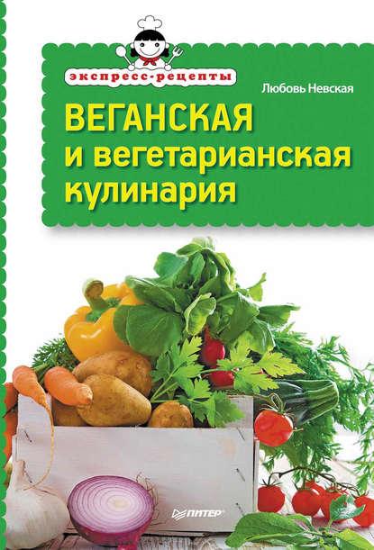 Фото - Любовь Невская Экспресс-рецепты. Веганская и вегетарианская кулинария боровская элга вегетарианская кухня