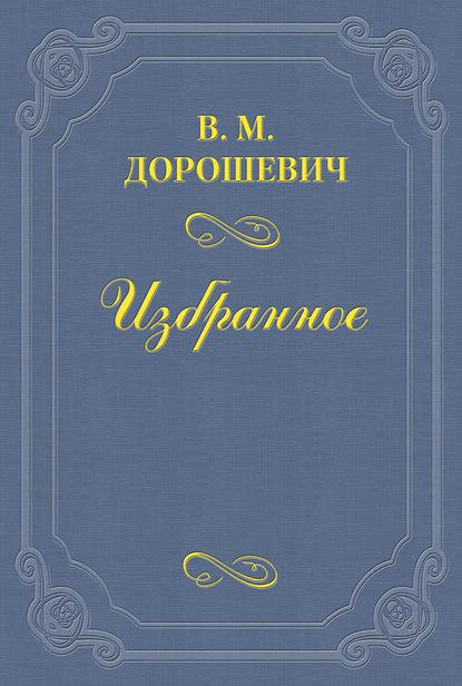 Как писать рецензии - Дорошевич Влас