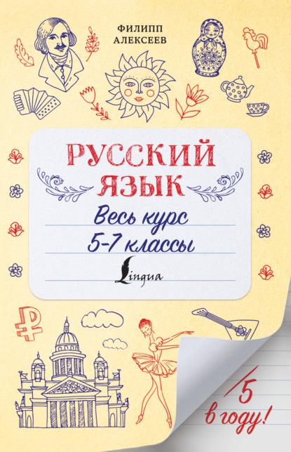 Ф. С. Алексеев Русский язык. Весь курс. 5-7 классы недорого
