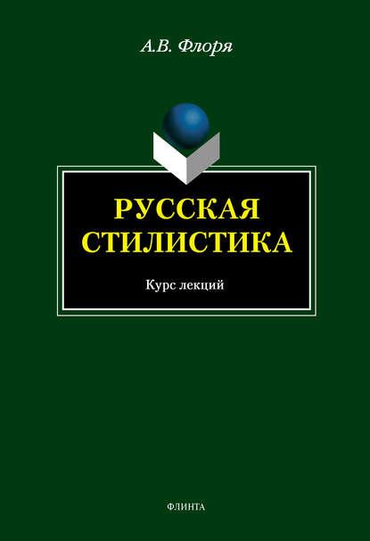 Фото - А. В. Флоря Русская стилистика рус яз фонетика графика орфография