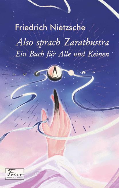 Фридрих Вильгельм Ницше Also sprach Zarathustra. Ein Buch für Alle und Keinen