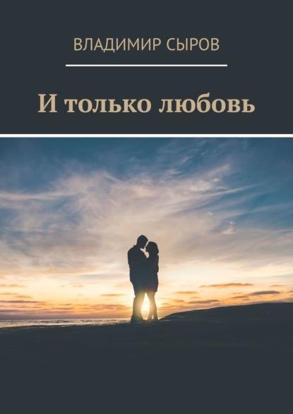 Владимир Сыров Итолько любовь
