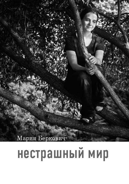 цена на Мария Беркович Нестрашный мир