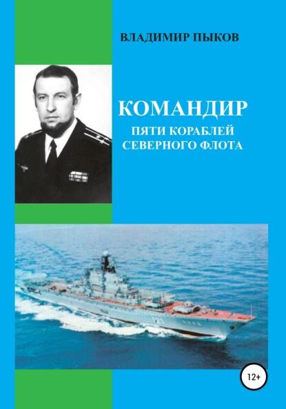 Владимир Николаевич Пыков Командир пяти кораблей северного флота