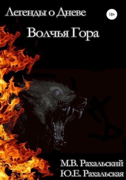 Максим Вячеславович Рахальский Волчья гора