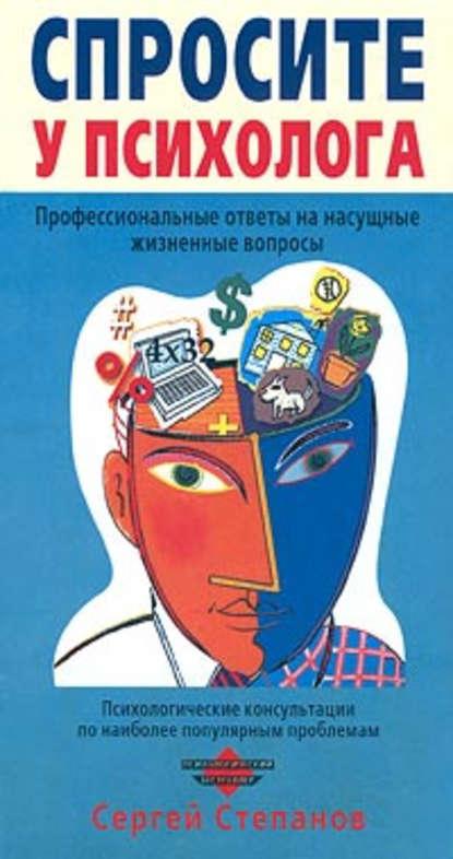 Сергей Степанов — Спросите у психолога