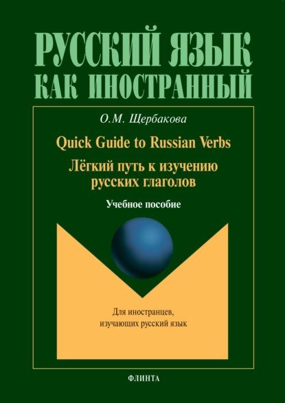 Quick Guide to Russian Verbs. Легкий путь к изучению глаголов