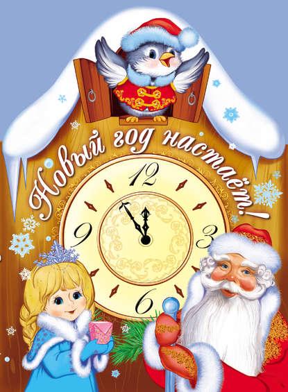 Елена Ульева Новый год настает! юрий кушак новогодние стихи новый новенький год