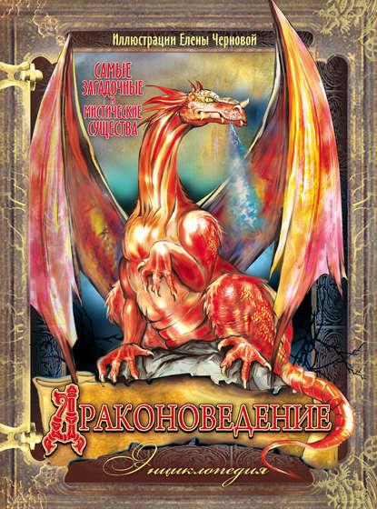 драконоведение книга купить в воронеже