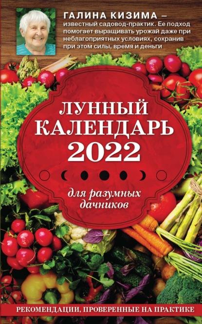 Лунный календарь для разумных дачников 2022