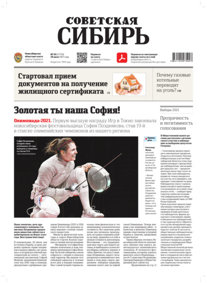 Газета «Советская Сибирь» №30(27759) от 28.07.2021