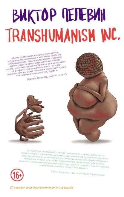 TRANSHUMANISM INC. (Трансгуманизм Inc.)