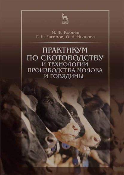 О. А. Иванова Практикум по скотоводству и технологии производства молока и говядины о а иванова практикум по скотоводству и технологии производства молока и говядины