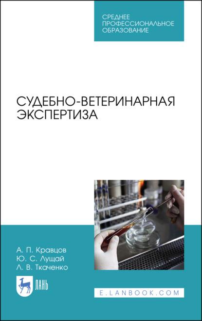 А. П. Кравцов Судебно-ветеринарная экспертиза
