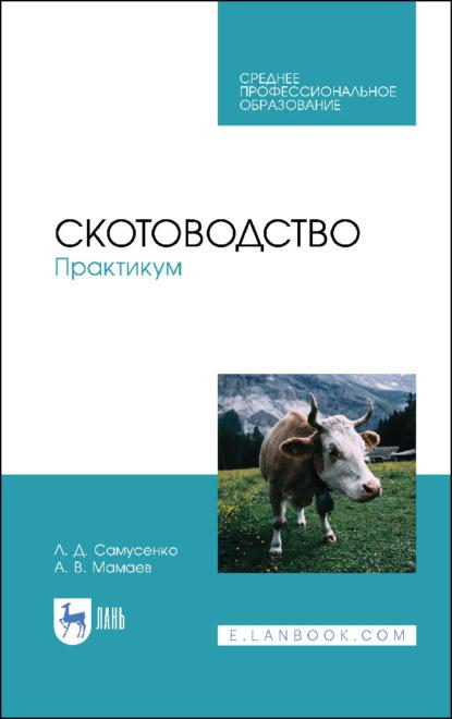 Л. Д. Самусенко Скотоводство. Практикум о а иванова практикум по скотоводству и технологии производства молока и говядины