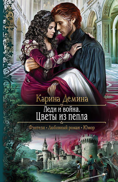 Карина Демина — Леди и война. Цветы из пепла