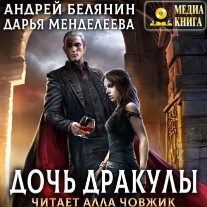 Дочь Дракулы