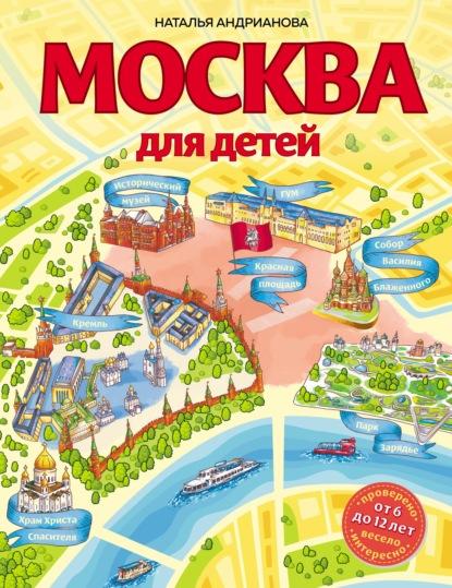 Фото - Наталья Андрианова Москва для детей андрианова наталья аркадьевна москва для детей