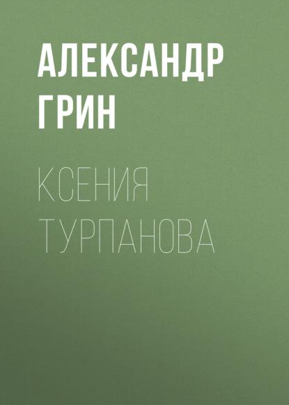 Ксения Турпанова