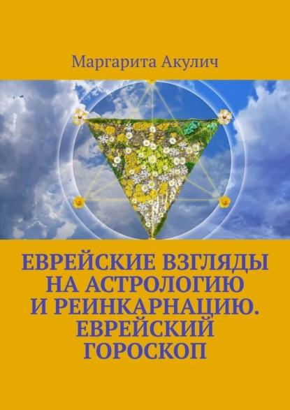 Еврейские взгляды наастрологию иреинкарнацию. Еврейский гороскоп