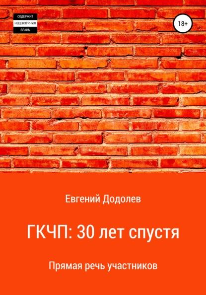 Евгений Ю. Додолев ГКЧП: 30 лет спустя