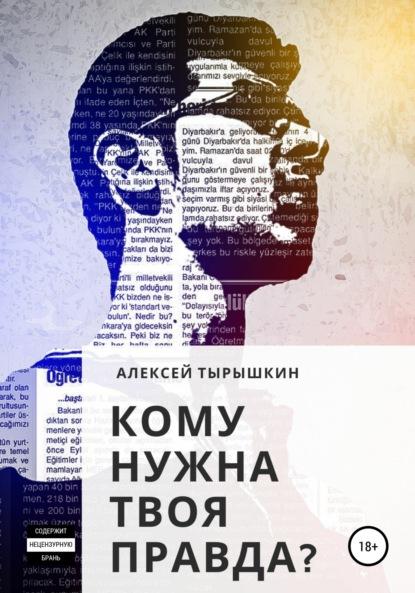 Фото - Алексей Тырышкин Кому нужна твоя правда? алексей тырышкин про шарика и пушка