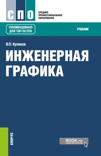 Виктор Павлович Куликов Инженерная графика. (СПО). Учебник. недорого
