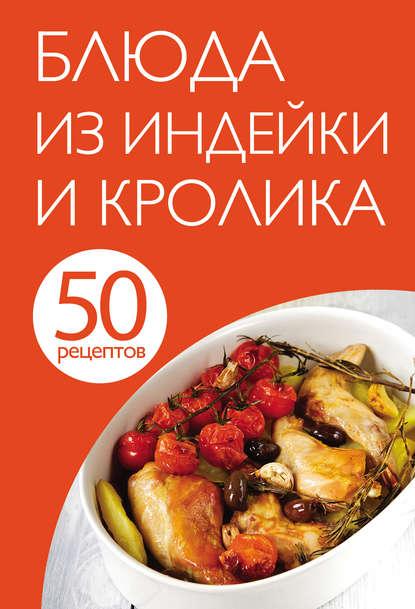 Группа авторов 50 рецептов. Блюда из индейки и кролика