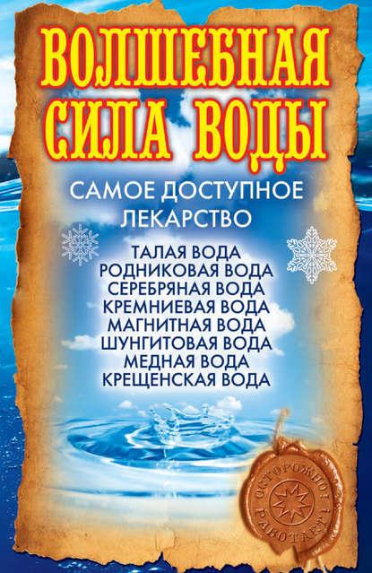 Ольга Никольская Волшебная сила воды. Самое доступное лекарство