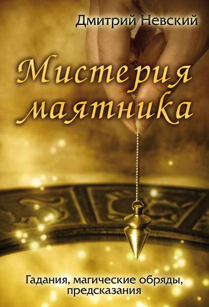Дмитрий Невский Мистерия маятника дмитрий дашко тайны магического следствия