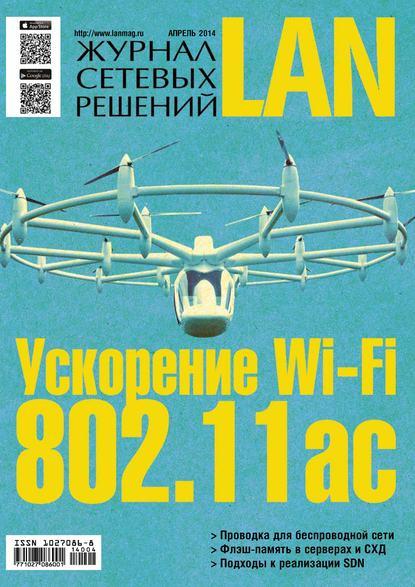 Открытые системы Журнал сетевых решений / LAN №04/2014 сети проводные и беспроводные