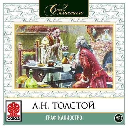Алексей Толстой Граф Калиостро новый плутарх часть 1 чудесная жизнь иосифа бальзамо графа калиостро