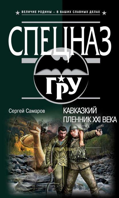Сергей Самаров Кавказский пленник XXI века