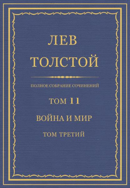 Фото - Лев Толстой Полное собрание сочинений. Том 11. Война и мир. Том третий лев толстой полное собрание сочинений том 2 юность