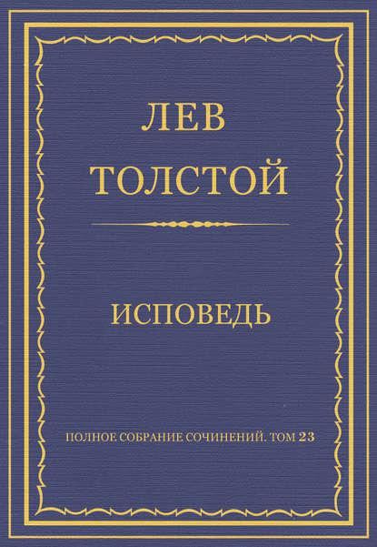 цена на Лев Толстой Полное собрание сочинений. Том 23. Произведения 1879–1884 гг. Исповедь