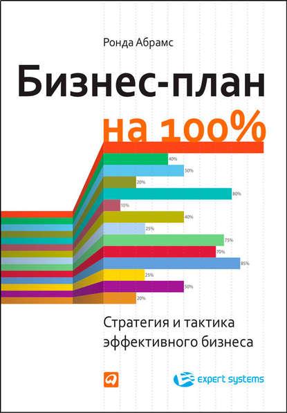Ронда Абрамс Бизнес-план на 100%. Стратегия и тактика эффективного бизнеса тарифный план