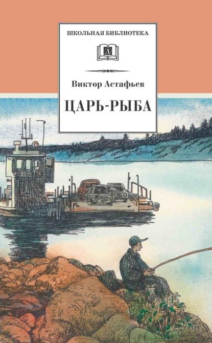 Виктор Астафьев. Царь-рыба