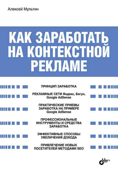 Алексей Мультин Как заработать на контекстной рекламе