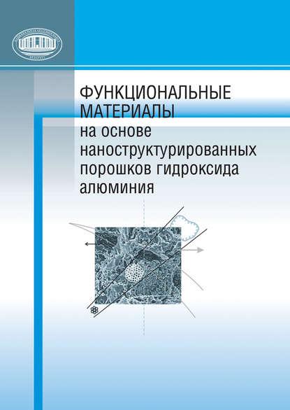 Функциональные материалы на основе наноструктурированных порошков гидроксида