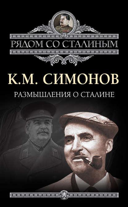 Константин Симонов Размышления о Сталине денис анатольевич симонов мечты о прошлом