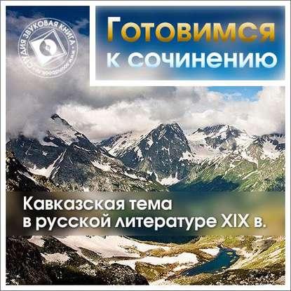 Коллективные сборники Кавказская тема в русской литературе XIX в.